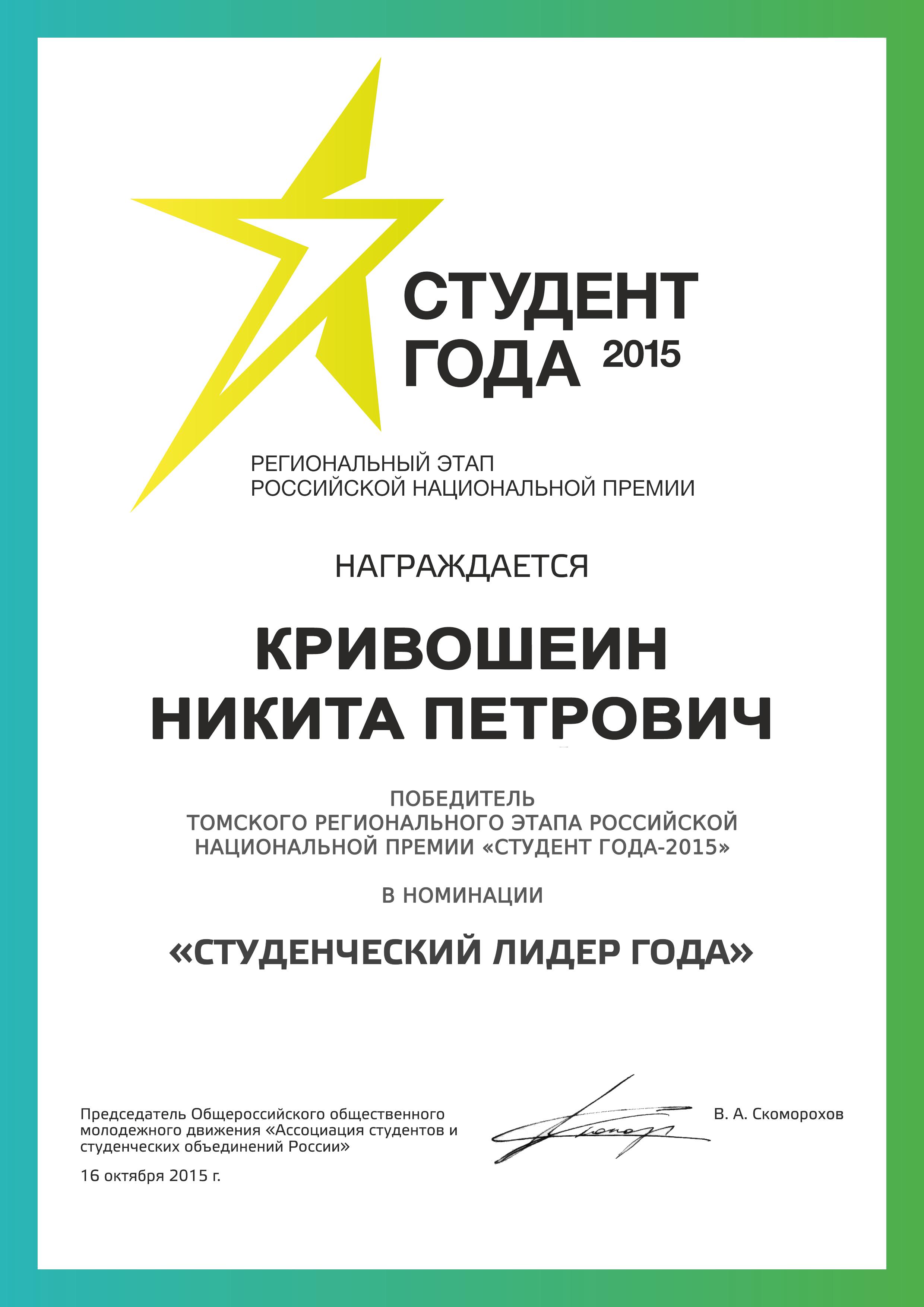 Образец заполнения грамоты министерства образования