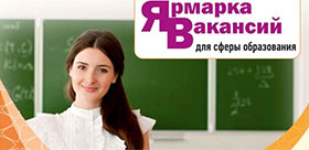 Служба занятости населения приглашает на ярмарку вакансий образовательных учреждений