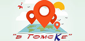 "TSPU unites pedagogical universities at all-Russian forum ""In Tomsk"""