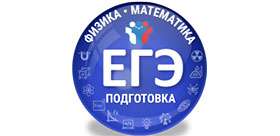 Экспресс-курсы подготовки к ЕГЭ по физике и математике в ТГПУ