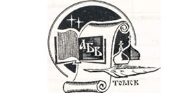 В ТГПУ состоится круглый стол «Экономика и православие: прошлое, настоящее, будущее»