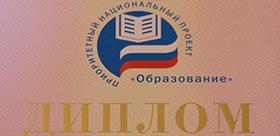 Выпускница ТГПУ - лауреат премии по поддержке талантливой молодежи