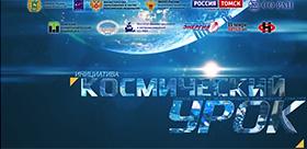 Новый «Космический урок» в ТГПУ
