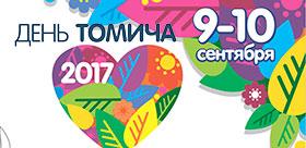 День томича