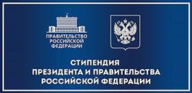 Студенты и аспиранты ТГПУ удостоены стипендии Президента и Правительства Российской Федерации