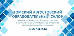 Сотрудник ТГПУ представил вуз на образовательном семинар-совещании