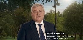 Поздравление Временно исполняющего обязанности губернатора Томскойобласти СергеяАнатольевича Жвачкина