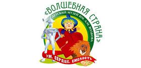ТГПУ приглашает к участию в конкурсе на лучших знатоков сказок А.М.Волкова