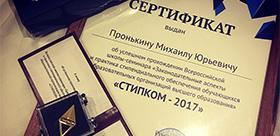 Сотрудник ТГПУ награжден знаком отличия Всероссийской школы стипендиальных комиссий