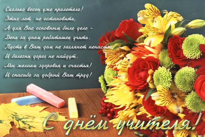 Поздравления ко дню учителя от учителя