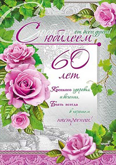 Поздравления с юбилеем для женщины 60