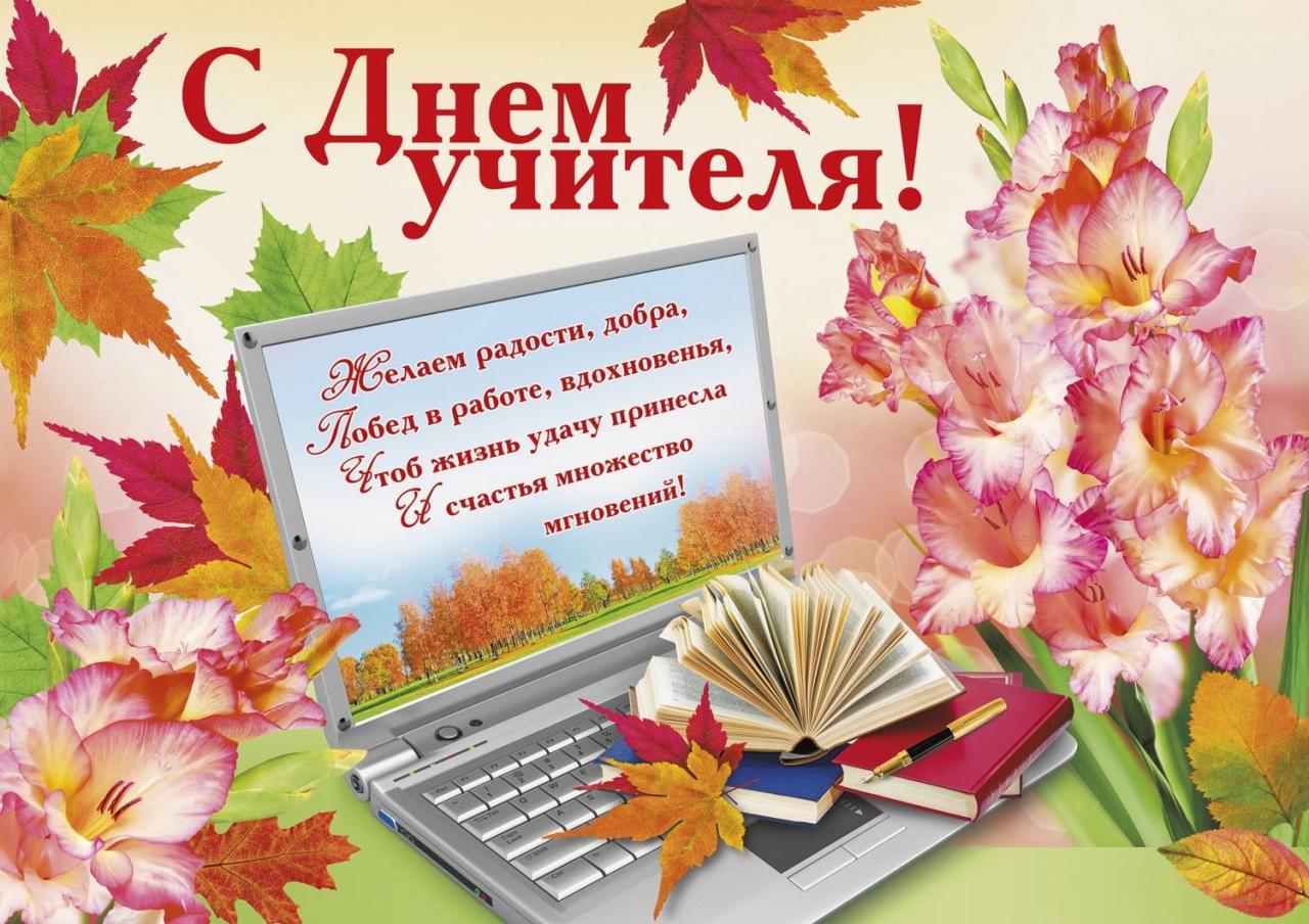 День учителя открытка поздравления