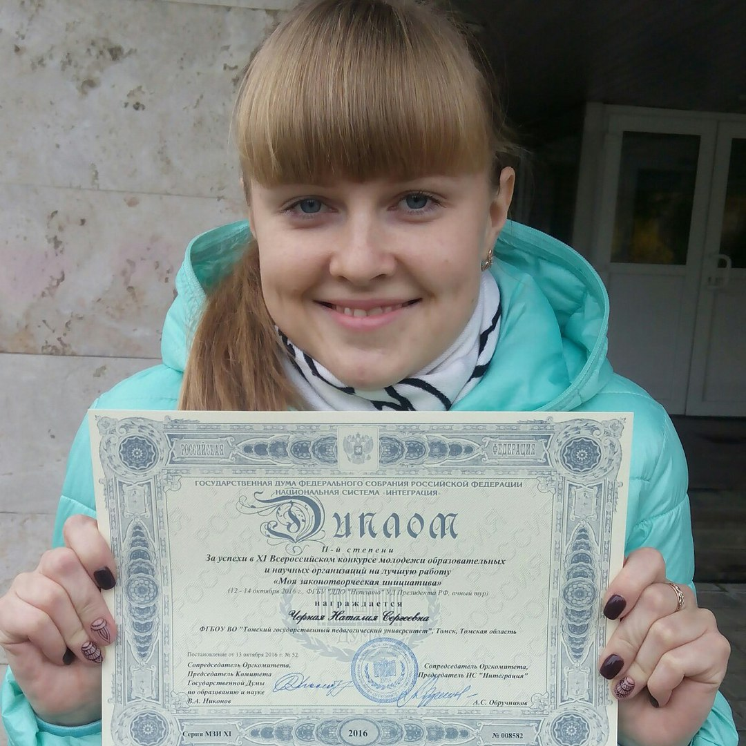 Viii всероссийский конкурс моя законотворческая инициатива