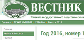 Tomsk State Pedagogical University Bulletin seeks new contributors