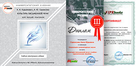 TSPU WON THE PRISE OF «UNIVERSITY TEXTBOOK» CONTEST