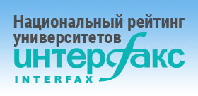INTERFAX AGENCY PUBLISHED RESULTS OF THE NATIONAL RATING OF RUSSIAN UNIVERSITIES 2018