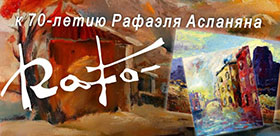 Exhibition of Raphael Aslanyan at the Tomsk Art Museum