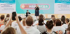 TSPU AT THE ALL-RUSSIAN EDUCATIONAL FORUM