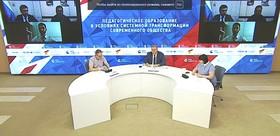 Участие Ректора ТГПУ в онлайн-форуме «Педагогическое образование в условиях системной трансформации современного общества»
