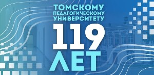 119th anniversary of the TOMSK STATE PEDAGOGICAL UNIVERSITY