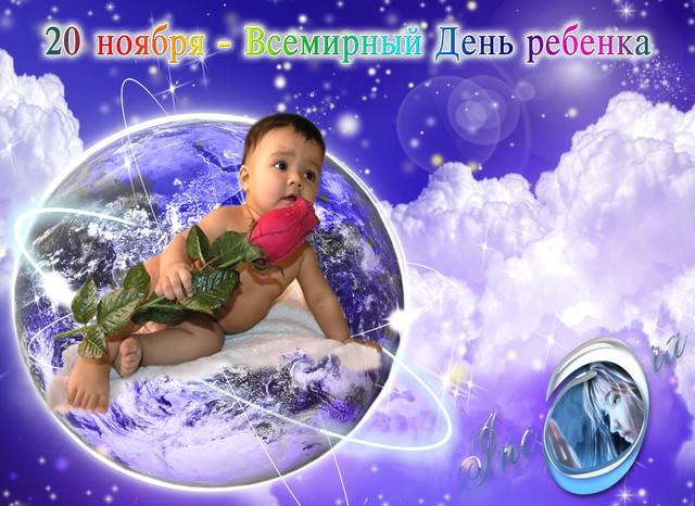 Открытки 20 ноября всемирный день ребенка