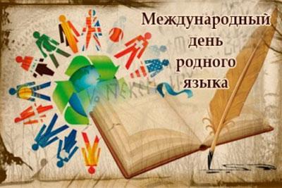 """Картинки по запросу """"Международный день родного языка"""""""