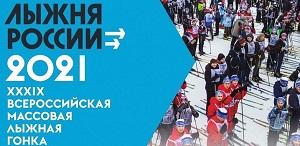 Всероссийская массовая лыжная гонка «Лыжня России – 2021» в Томске