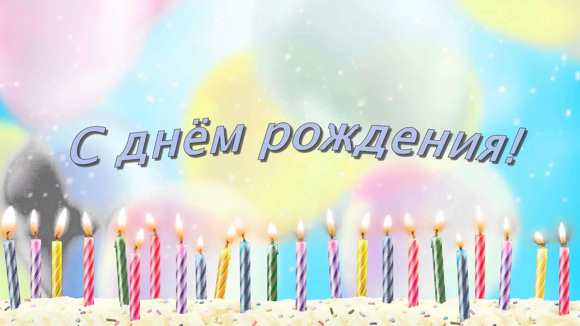 Массаж полового заставка с днем рождения с поздравлением