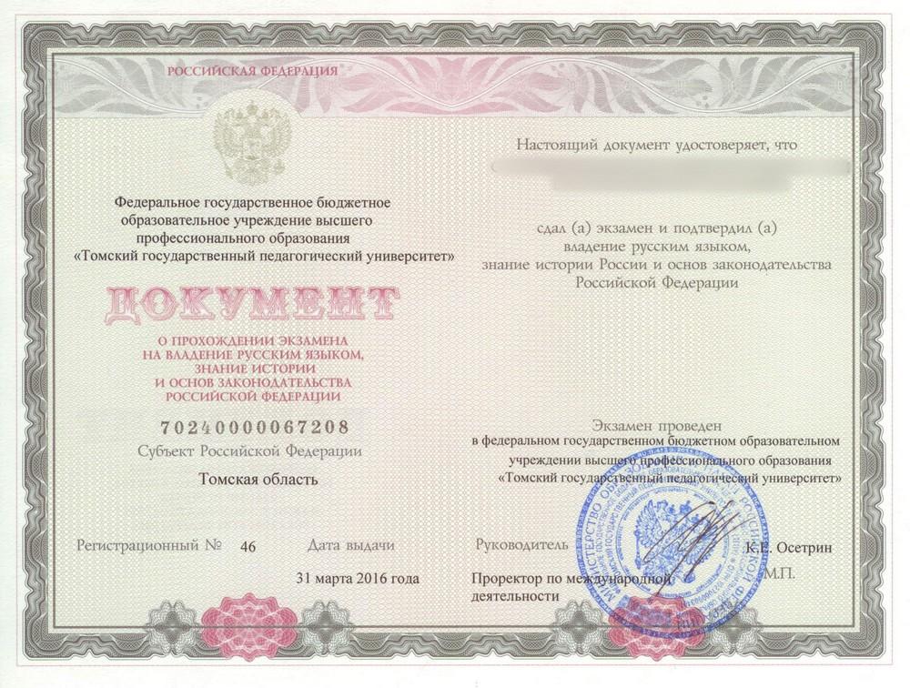 Где купить сертификат по русскому языку для иностранных граждан